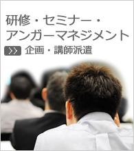 研修・セミナー・アンガーマネジメント